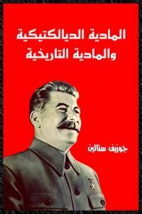 تحميل كتاب المادية الديالكتيكية والمادية التاريخية pdf مجاناً تأليف ستالين | مكتبة تحميل كتب pdf