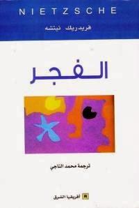 تحميل كتاب الفجر pdf مجاناً تأليف نيتشه | مكتبة تحميل كتب pdf