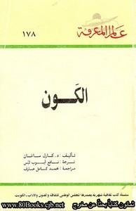 تحميل كتاب الكون pdf مجاناً تأليف كارل ساجان | مكتبة تحميل كتب pdf