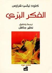 تحميل كتاب الفكر البري pdf مجاناً تأليف كلود ليفي شتراوس | مكتبة تحميل كتب pdf
