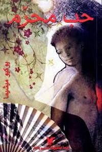 تحميل وقراءة رواية حب محرم pdf مجاناً تأليف يوكيو ميشيما | مكتبة تحميل كتب pdf
