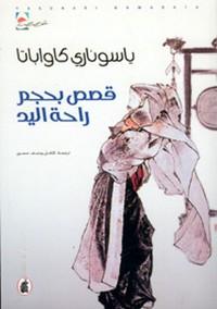تحميل وقراءة قصة قصص بحجم راحة اليد pdf مجاناً تأليف ياسوناري كاواباتا | مكتبة تحميل كتب pdf