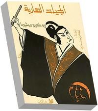 تحميل وقراءة رواية الجياد الهاربة pdf مجاناً تأليف يوكيو ميشيما | مكتبة تحميل كتب pdf
