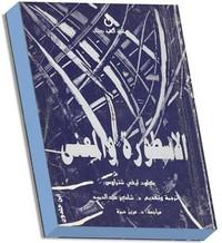 تحميل كتاب الاسطورة والمعنى pdf مجاناً تأليف كلود ليفي شتراوس | مكتبة تحميل كتب pdf