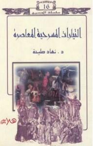 تحميل كتاب التيارات المسرحية المعاصرة pdf مجاناً تأليف د. نهاد صليحة | مكتبة تحميل كتب pdf