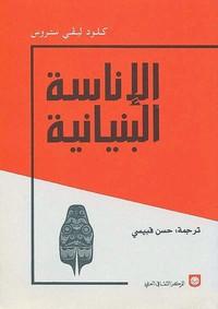 تحميل كتاب الإناسة البنيانية pdf مجاناً تأليف كلود ليفي شتراوس   مكتبة تحميل كتب pdf