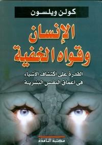 تحميل كتاب الإنسان وقواه الخفية pdf مجاناً تأليف كولن ولسون | مكتبة تحميل كتب pdf