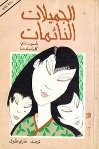 تحميل وقراءة رواية الجميلات النائمات pdf مجاناً تأليف ياسوناري كاواباتا | مكتبة تحميل كتب pdf