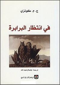 تحميل وقراءة رواية في انتظار البرابرة pdf مجاناً تأليف ج . م . كوتزى   مكتبة تحميل كتب pdf