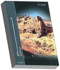 تحميل وقراءة رواية فياض pdf مجاناً تأليف خيرى الذهبى | مكتبة تحميل كتب pdf