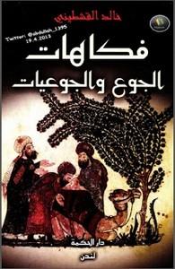 تحميل كتاب فكاهيات الجوع والجوعيات pdf مجاناً تأليف خالد القشطينى | مكتبة تحميل كتب pdf