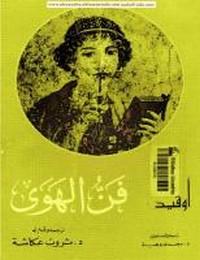 تحميل وقراءة رواية فن الهوى pdf مجاناً تأليف أوفيد | مكتبة تحميل كتب pdf