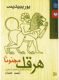 تحميل كتاب هرقل مجنونا pdf مجاناً تأليف يوريبيديس | مكتبة تحميل كتب pdf