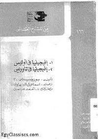تحميل كتاب أفيجينيا في أوليس pdf مجاناً تأليف يوريبيديس | مكتبة تحميل كتب pdf