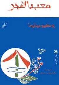 تحميل وقراءة رواية معبد الفجر pdf مجاناً تأليف يوكيو ميشيما | مكتبة تحميل كتب pdf