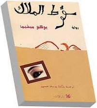 تحميل وقراءة رواية سقوط الملاك pdf مجاناً تأليف يوكيو ميشيما | مكتبة تحميل كتب pdf