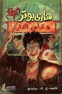 تحميل وقراءة رواية هاري بوتر وكأس النار pdf مجاناً تأليف ج . ك .رولينج | مكتبة تحميل كتب pdf