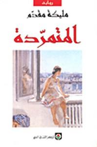 تحميل وقراءة رواية المتمردة pdf مجاناً تأليف مليكة مقدم | مكتبة تحميل كتب pdf