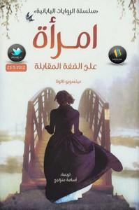 تحميل وقراءة رواية إمرأة على الضفة المقابلة pdf مجاناً تأليف ميتسويو كاكوتا | مكتبة تحميل كتب pdf