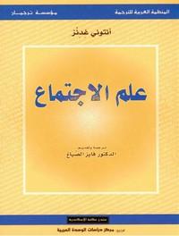 تحميل كتاب علم الاجتماع pdf مجاناً تأليف أنتوني غدنز | مكتبة تحميل كتب pdf