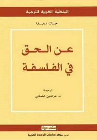 تحميل كتاب عن الحق في الفلسفة pdf مجاناً تأليف جاك دريدا | مكتبة تحميل كتب pdf