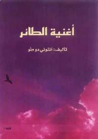 تحميل وقراءة قصة أغنية الطائر pdf مجاناً تأليف أنتوني دو ملّو | مكتبة تحميل كتب pdf