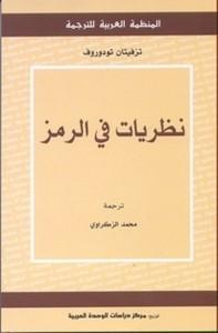 تحميل كتاب نظريات في الرمز pdf مجاناً تأليف تزفيتان تودوروف | مكتبة تحميل كتب pdf