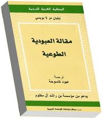 تحميل كتاب مقالات العبودية الطوعية pdf مجاناً تأليف إيتيان دو لا بويسي   مكتبة تحميل كتب pdf