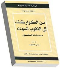 تحميل كتاب من الكواركات الى الثقوب السوداء pdf مجاناً تأليف ريتشارد هاموند | مكتبة تحميل كتب pdf