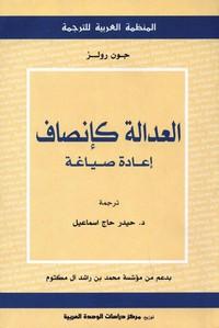 تحميل كتاب العدالة كإنصاف - إعادة صياغة pdf مجاناً تأليف جون رولز | مكتبة تحميل كتب pdf