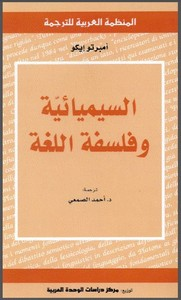 تحميل كتاب السيميائية وفلسفة اللغة pdf مجاناً تأليف أمبرتو إيكو | مكتبة تحميل كتب pdf