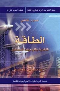 تحميل كتاب الطاقة - التقنية والتوجهات للمستقبل pdf مجاناً تأليف جون فانشي | مكتبة تحميل كتب pdf