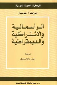 تحميل كتاب الرأسمالية والاشتراكية والديمقراطية pdf مجاناً تأليف جوزيف ا . شومبيتر | مكتبة تحميل كتب pdf
