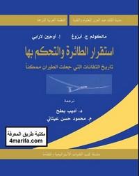 تحميل كتاب استقرار الطائرة والتحكم بها pdf مجاناً تأليف مالكولم أبزوغ | مكتبة تحميل كتب pdf