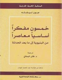 تحميل كتاب خمسون مفكراً أساسياً معاصرا من البنيوية إلى ما بعد الحداثة pdf مجاناً تأليف جون ليشته | مكتبة تحميل كتب pdf
