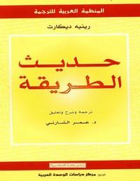 تحميل كتاب حديث الطريقة pdf مجاناً تأليف رينيه ديكارت | مكتبة تحميل كتب pdf