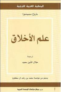 تحميل كتاب علم الأخلاق pdf مجاناً تأليف سبينوزا | مكتبة تحميل كتب pdf