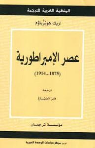 تحميل كتاب عصر الإمبراطورية (1875 - 1914) pdf مجاناً تأليف إريك هوبزباوم | مكتبة تحميل كتب pdf