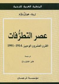 تحميل كتاب عصر التطرفات - القرن العشرون الوجيز (1914 - 1991) pdf مجاناً تأليف إريك هوبزباوم | مكتبة تحميل كتب pdf