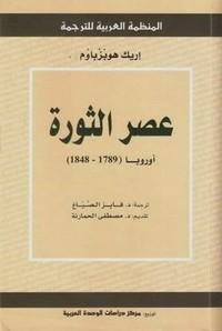 تحميل كتاب عصر الثورة - أوروبا (1789 - 1848) pdf مجاناً تأليف إريك هوبزباوم | مكتبة تحميل كتب pdf