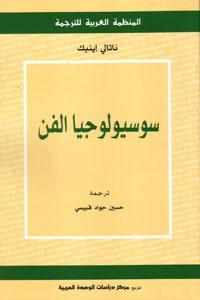 تحميل كتاب سوسيولوجيا الفن pdf مجاناً تأليف ناتالي إينيك | مكتبة تحميل كتب pdf