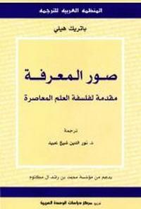 تحميل كتاب صور المعرفة - مقدمة لفلسفة العلم المعاصرة pdf مجاناً تأليف باتريك هيلي | مكتبة تحميل كتب pdf