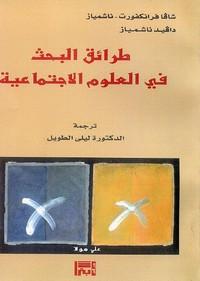 تحميل كتاب طرائق البحث في العلوم الاجتماعية pdf مجاناً تأليف شافا فرانكفورت - ناشمياز - دايفيد ناشمياز | مكتبة تحميل كتب pdf