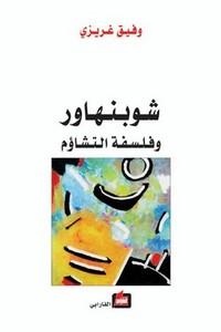 تحميل كتاب شوبنهور وفلسفة التشاؤم pdf مجاناً تأليف وفيق غريزى | مكتبة تحميل كتب pdf