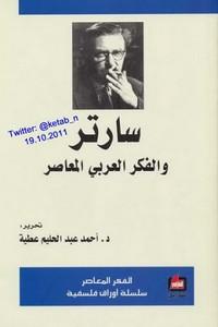 تحميل كتاب سارتر والفكر العربي pdf مجاناً تأليف أحمد عبد الحليم عطية | مكتبة تحميل كتب pdf