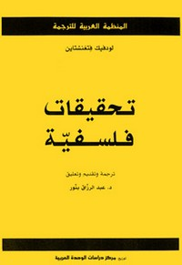 تحميل كتاب تحقيقات فلسفية pdf مجاناً تأليف لودفيك فتغنشتاين | مكتبة تحميل كتب pdf