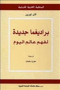 تحميل كتاب براديغما جديدة لفهم عالم اليوم pdf مجاناً تأليف آلان تورين | مكتبة تحميل كتب pdf