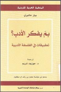 تحميل كتاب بم يفكر الأدب pdf مجاناً تأليف بيار ماشيري | مكتبة تحميل كتب pdf