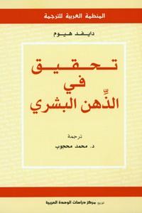 تحميل كتاب تحقيق في الذهن البشري pdf مجاناً تأليف دايفيد هيوم | مكتبة تحميل كتب pdf