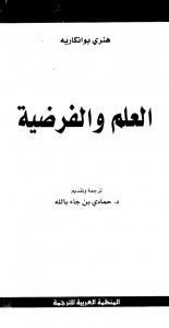 تحميل كتاب العلم والفرضية pdf مجاناً تأليف هنرى بوانكاريه   مكتبة تحميل كتب pdf